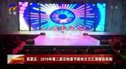 西夏区:2019年第二届百姓春节联欢文艺汇演精彩亮相-190207
