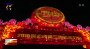 青铜峡黄河楼第三届新春灯会亮灯-190201