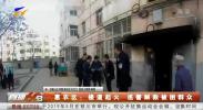 惠农区:楼道起火 巡警解救被困群众-190228