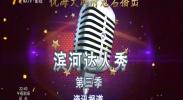 滨河达人秀 第三季 资讯报道-190225