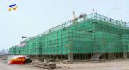 北师大银川学校项目加紧建设-190227