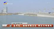金凤区:清理环境卫生 树立文明新风-190225