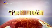 宁夏新闻联播-190217
