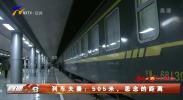 列车夫妻:505米,思念的距离-190201