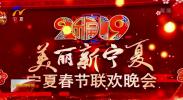2019年宁夏春节联欢晚会完成录制-190201