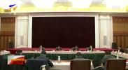 自治区党委政法委员会召开2019年第一次全体会议-190227