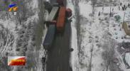 固原:雪天路滑11车相撞 无人员伤亡-190226
