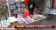 4G直播:市场监管部门严查校园周边文具店-190225