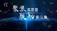 (聚焦高质量 联动长三角)金鸡湖创业长廊:托起创客起飞梦-190225