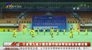 宁夏第九届少数民族传统体育运动会会徽征集-190227