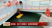 彭阳县:孩子不慎落水 消防紧急救援-190227