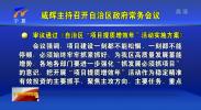 咸辉主持召开自治区政府常务会议-190228