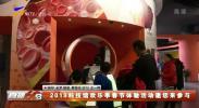 2019科技馆欢乐季春节体验活动邀您来参与-190202
