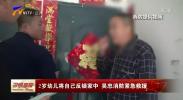 2岁幼儿将自己反锁家中 吴忠消防紧急救援-190215
