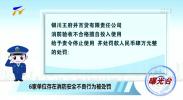 (曝光台)6家单位存在消防安全不良行为被处罚-190215