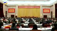 2019年区直机关党的建设工作会议召开-190227