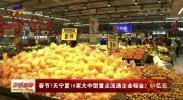 春节7天宁夏16家大中型重点流通企业吸金2.67亿元