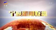 宁夏新闻联播(卫视)-190228
