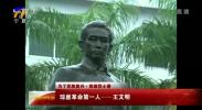 (为了民族复兴·英雄烈士谱)琼崖革命第一人——王文明-190215