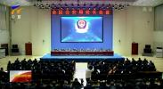 全区公安局处长会议在银川召开 石泰峰作出批示-190216