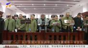 永宁法院对伍永涛等22人涉黑案件一审宣判-190221