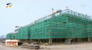 北师大银川学校项目全面复工-190228