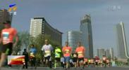 2019宁夏·银川国际马拉松赛今天开启报名-190228