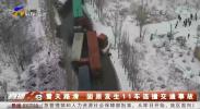 雪天路滑 固原发生11车连撞交通事故-190227