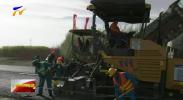 (节后上班第一天)公路建设者复工忙-190211