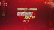 """盐州大集•民俗嘉年华""""40分上"""