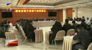 福建省援宁挂职干部座谈会在银川召开-190203