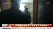 2岁幼童反锁家中 吴忠消防紧急救援-190214