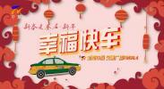 """(新春走基层·新年""""幸福快车"""")远嫁姑娘的回家路-190204"""