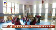 宁夏儿童福利院:虽非亲骨肉 依然父母心-190216