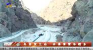 冬游贺兰山 冰瀑滑雪乐趣多-190204