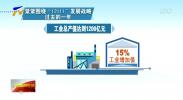 宁东基地:打造高质量发展先行区-190216