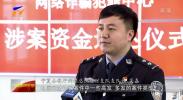 宁夏警方集中返还电信诈骗资金200多万元-190212