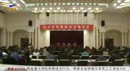自治区民委委员全体会议在银川召开-190222