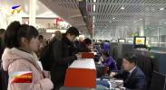 银川河东国际机场迎来春节假期返程客流高峰-190210