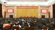 全区党委秘书长办公厅(室)主任会议在银川召开-190228
