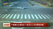 宁夏曝光交通违法100条及以上未处理的车辆-190228