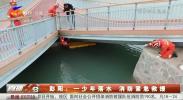 彭阳:一少年落水 消防紧急救援-190225