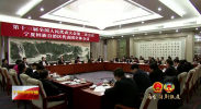 """高质量发展的""""路线图"""" 改善民生的""""大礼包"""" 宁夏代表团审查计划和预算报告"""