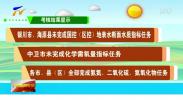 宁夏公布环境质量和总量减排考核结果-190329
