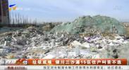 垃圾成堆 银川三沙源15区住户叫苦不迭-190306
