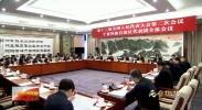 宁夏代表团举行全体会议 传达学习习近平总书记在参加内蒙古代表团审议时重要讲话精神