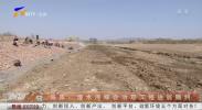海原:清水河综合治理工程进展顺利-190329