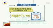 宁夏消费者满意度调查报告公布 吴忠最高银川最低-190329