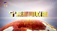 宁夏新闻联播(卫视)-190326