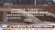 """银川市辖三区开设""""就近办""""社区服务站 方便群众办事-190322"""